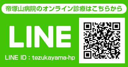 帝塚山病院のオンライン診療はこちらから