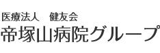 医療法人 健友会 帝塚山病院グループ
